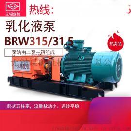 BRW315/31.5乳化液泵_无锡煤机配件_山西