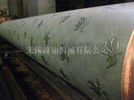 印刷加工 压花辊 压纹辊 无锡海知机械