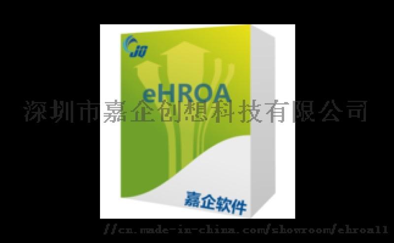 深圳人事考勤管理系统 智能考勤管理系统