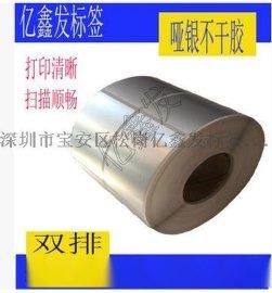 哑银不干胶 标签定做 pvc二维码 打印 条形码 印刷 pet材质