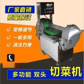 切菜机 多功能双头切菜机 全自动切菜机 食品机械