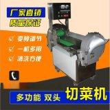 切菜機 多功能雙頭切菜機 全自動切菜機 食品機械