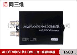 同三维T580 AHD/TVI/CVI转HDMI三合一高清转换器