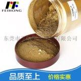供應古銅 、青光、紅光、青紅金等顏色環保強金屬感銅金粉