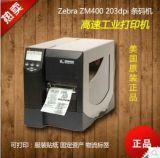 美国zebra 斑马标签机 ZM400 203dpi 全国现货销售 工业级条码机