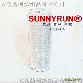 熱感纖維、保暖纖維、蓄熱中棉纖維、舫柯