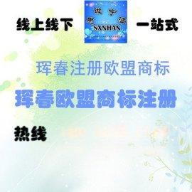 一带一路珲春注册欧盟商标赠送中国商标注册