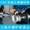 鎢鋼鑽頭開槽專用砂輪 CNC五軸工具磨砂輪 刀具開槽進口強開金剛石砂輪