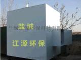 江源污水处理一体化设备厂家