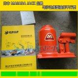 马沙达油压千斤顶,日本MASADA品牌