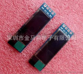 全新0.91寸OLED液晶显示模块 0.91寸OLED模组
