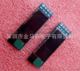 全新0.91寸OLED液晶顯示模組 0.91寸OLED模組