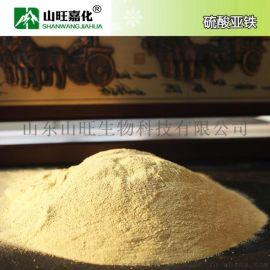 专业生产一水  亚铁 粉末  亚铁 污水处理级  亚铁