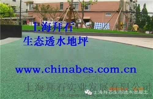 供应郑州艺术透水路面/透水地坪材料