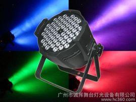 诚辉54颗不防水帕灯 36颗帕灯  LED帕灯