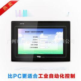 高速公路收費站系統專用平板, 嵌入式觸摸屏一體機