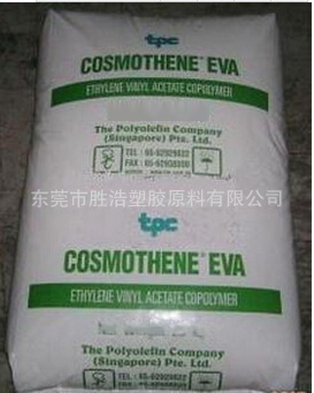 鞋底材料EVA 新加坡聚烯烃 H2181 高韧性 高回弹 耐低温