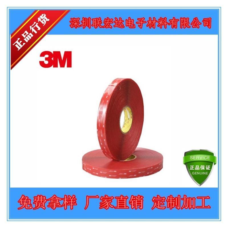 3M4910透明强力无痕不残留胶带 耐高温汽车亚克力双面胶带胶贴