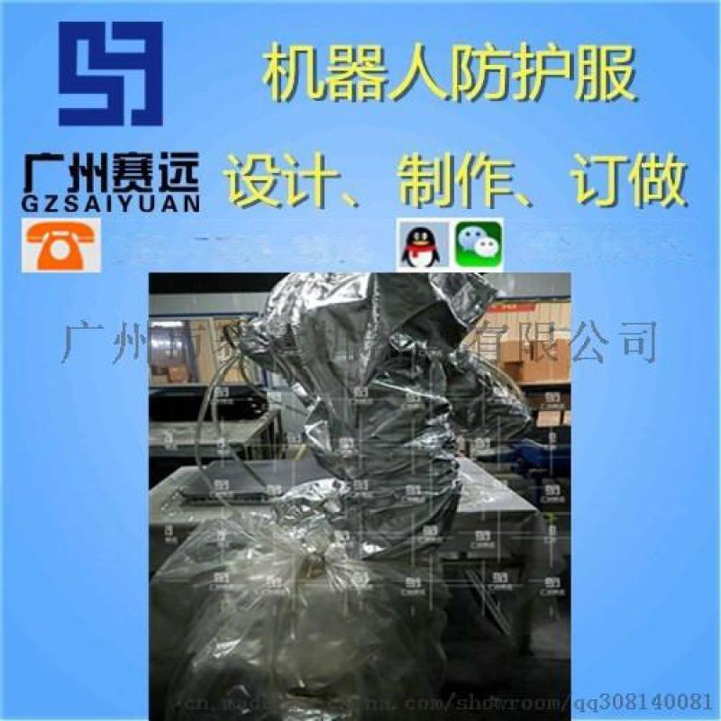 机械手臂罩|安川机器人防护衣|机器人阻燃防静电雨衣