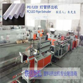 PC双色灯罩挤出生产线 PC双色灯管共挤生产线