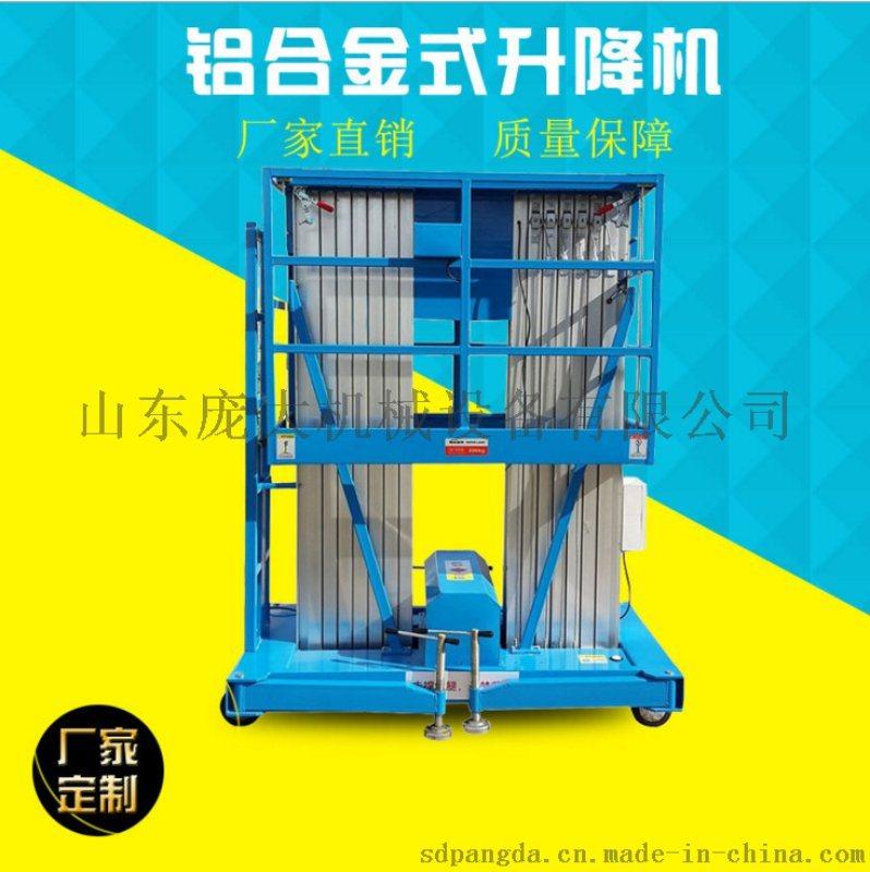 供应广东 移动铝合金升降机 电动液压升降平台