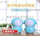 2018中国智能服务机器人展
