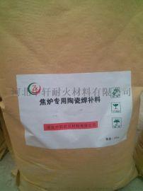 中轩焦炉陶瓷焊补料