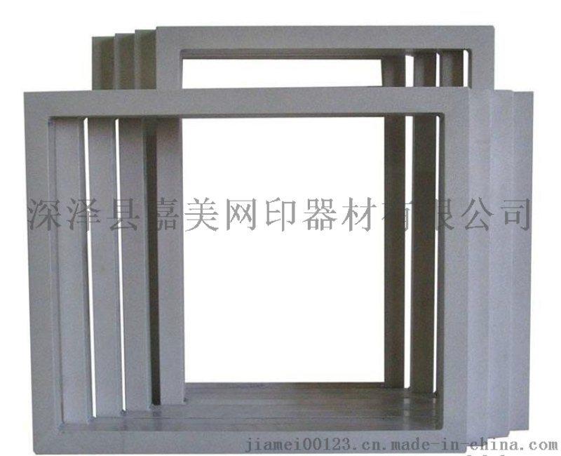 沧州丝印铝合金网框 印花网框低价供应厂