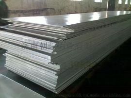 1060管道保温专用铝板厂家 朝阳1060铝板