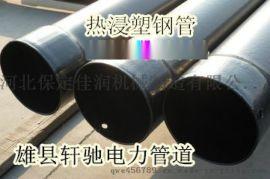 B保定热浸塑钢管河北热浸塑电缆管规格尺寸齐全
