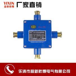 JHH-3,JHH-4矿用接线盒
