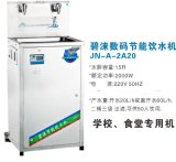 碧涞2A20温热型节能饮水机