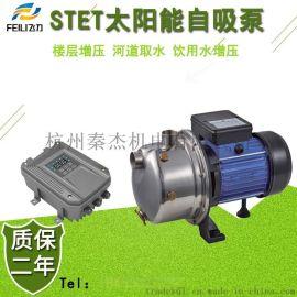 供应SJET太阳能不锈钢喷射泵自吸增压泵家用抽水泵