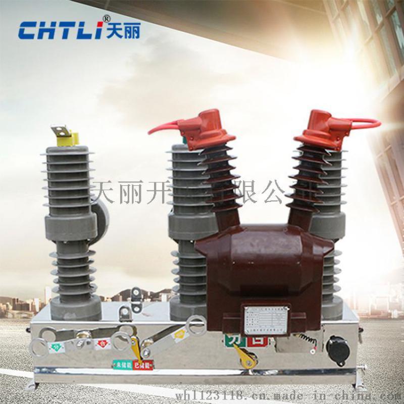 天丽ZW32-12/630户外高压真空断路器