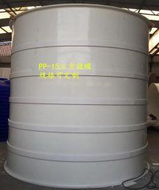 江苏厂家制作加工PP-15立方盐酸储罐  15吨化工罐   聚丙烯焊接槽罐   塑料水箱 防腐桶
