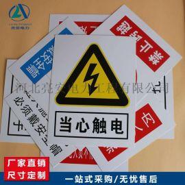 厂家直销PVC电力安全标示牌 道路安全警示牌