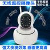 智能无线高清夜视监控摄像头