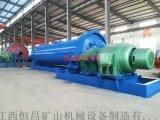 恒昌磨粉设备 球磨机 2m*4.5大型球磨机