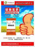 碳酶氮肥 尿素的超级升级品