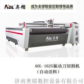 奥镭AOL-1625全智能刀片皮革布料裁剪机