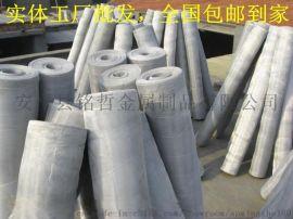 304不锈钢 筛网 /过滤网 /印刷钢丝网,窗纱