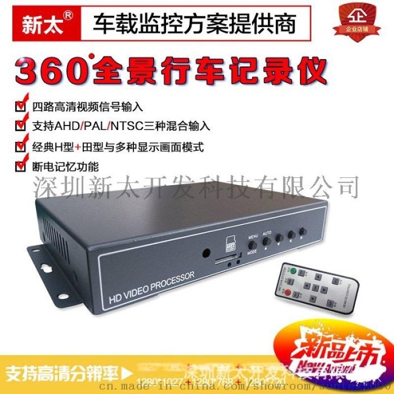 深圳新太360全景行车记录仪AHD同轴高清摄像头输入1080P盲区监控