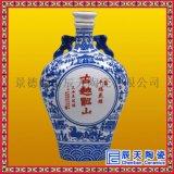 結婚酒瓶子 紅色婚慶酒瓶 喜酒瓶定製  陶瓷酒瓶