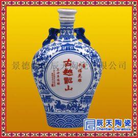 结婚酒瓶子 红色婚庆酒瓶 喜酒瓶定制  陶瓷酒瓶