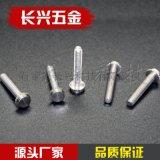 碳鋼鐵鍍鋅埋頭螺釘CHC-M3-M5