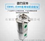 CBWL-F300系列双联齿轮泵 厂家直销