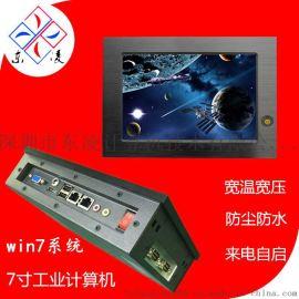 供應7寸工業平板電腦一體機觸摸屏零噪音廠家定制型