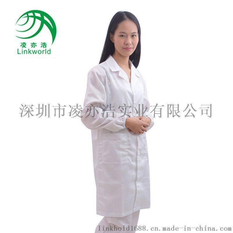 防靜電大褂 凌亦浩防靜電生產商 防塵工作服