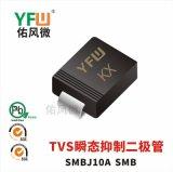SMBJ10A SMBJ印字KX单向TVS瞬态抑制二极管 佑风微品牌