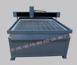 凌伟石材雕刻机(LH-1325)